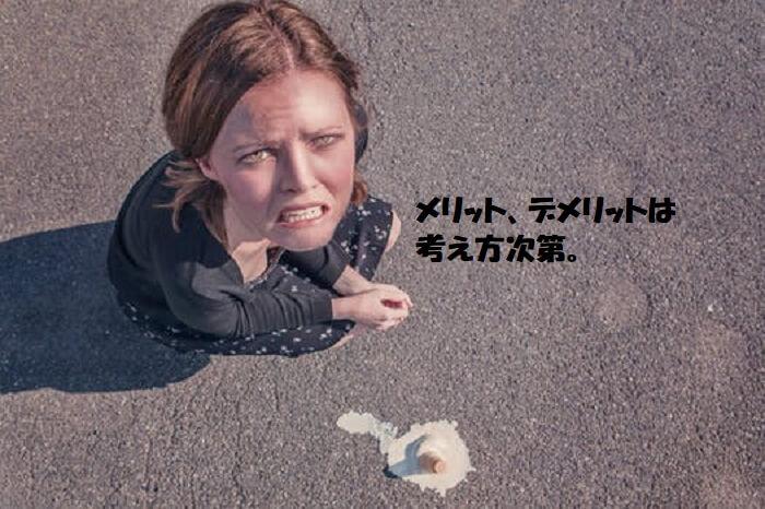 ソフトクリームを落として悔しがる女性