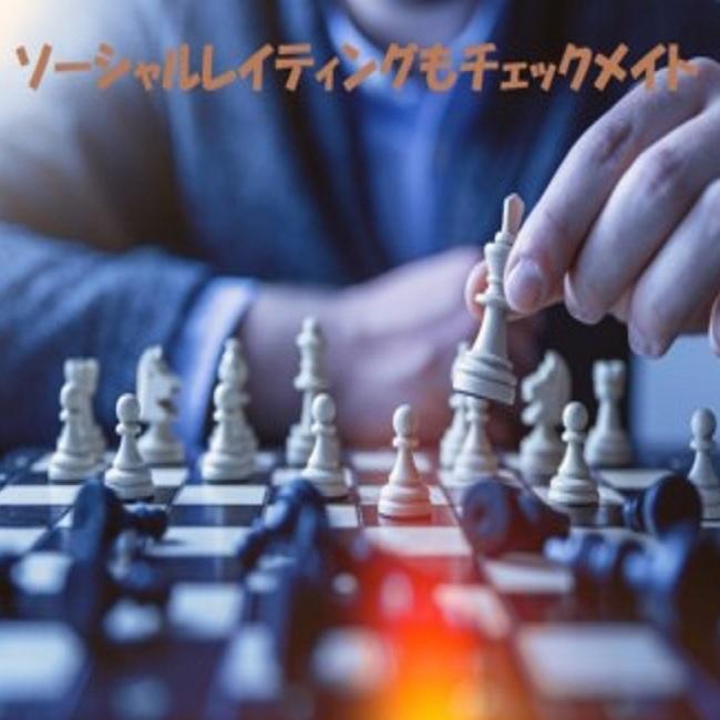 チェスをソーシャルレンディングに見立てるイメージ写真