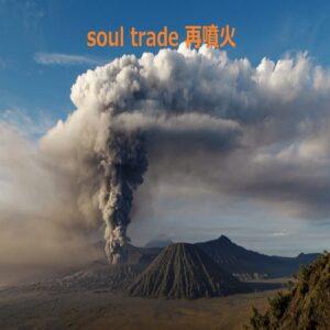 ゲムのミラートレード「Soul Trade」再始動
